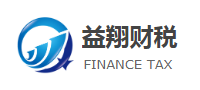 青岛益翔财税咨询有限公司